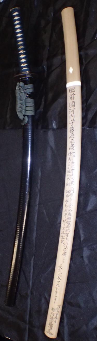 masahiro katana 1